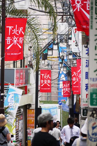 下北沢音楽祭のフラッグ街中画像
